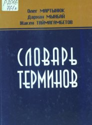 Мартынюк О., Мынбай Д., Таймагамбетов Ж. Словарь терминов