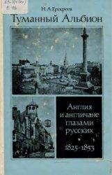 Ерофеев Н.А. Туманный Альбион: Англия и англичане глазами русских, 1825-185 ...