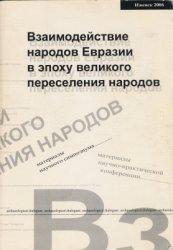 Голдина Р.Д. (глав. ред.) Взаимодействие народов Евразии в эпоху великого п ...