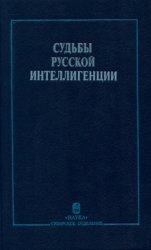 Соскин В.Л. (отв. ред.). Судьбы русской интеллигенции. Материалы дискуссий  ...