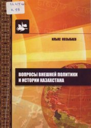 Козыбаев И.М. Вопросы внешней политики и истории Казахстана