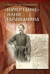 Никифоров К.В. Начертание Илии Гарашанина и внешняя политика Сербии в 1842- ...