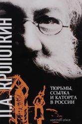 Кропоткин Петр. Тюрьмы, ссылка и каторга в России