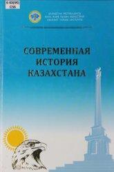 Аяган Б.Г. Современная история Казахстана