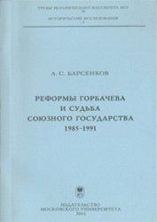 Барсенков А.С. Реформы Горбачева и судьба союзного государства 1985-1991
