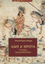 Бретшнейдер Э.В. Азия и Европа в эпоху средневековья: сравнительные исследо ...