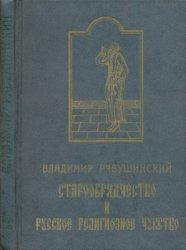 Рябушинский В.П. Старообрядчество и русское религиозное чувство