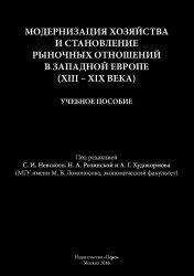 Невский С.И. и др. (ред.) Модернизация хозяйства и становление рыночных отн ...
