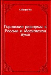 Писарькова Л.Ф. Городские реформы в России и Московская дума
