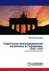 Болдырев Р.Ю. Советская оккупационная политика в Германии, 1945–1949. Эконо ...