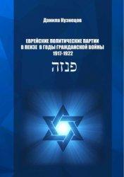 Кузнецов Д.С. Еврейские политические партии в Пензе в годы гражданской войн ...