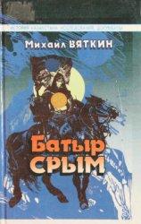 Вяткин М.П. Батыр Срым
