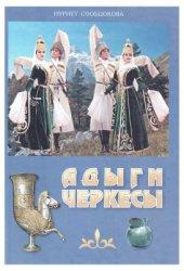 Сообцокова Нуриет. Адыги-черкесы: люди, нравы, обычаи и традиции