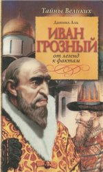 Аль Д. Иван Грозный: известный и неизвестный. От легенд к фактам