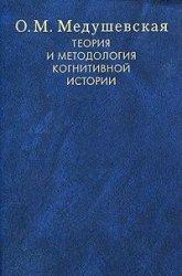 Медушевская О.М. Теория и методология когнитивной истории