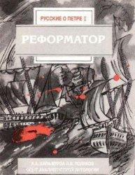 Кара-Мурза А.А., Поляков Л.В. Реформатор. Русские о Петре I. Опыт аналитиче ...