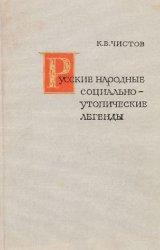 Чистов К.В. Русские народные социально-утопические легенды XVII - XIX вв
