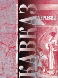 Котляров В, Котлярова М. Кавказ: Черкесия