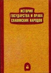 Кузнецов И.Н. История государства и права славянских народов