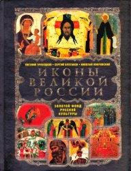 Трубецкой Е.Н. и др. Иконы Великой России
