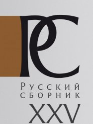 Русский сборник. Исследования по истории России. Том XXV