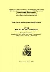XVIII Боспорские чтения. Боспор Киммерийский и варварский мир в период анти ...