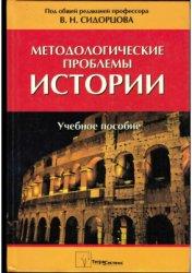 Сидорцов В.Н. (ред.) Методологические проблемы истории