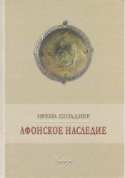 Шпадиер Ирена. Афонское наследие