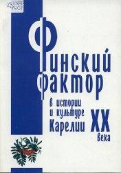 Илюха О.П. (ред.) Финский фактор в истории и культуре Карелии ХХ века