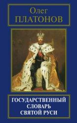 Платонов О.А. Государственный словарь Святой Руси