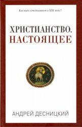 Десницкий А.С. Христианство. Настоящее