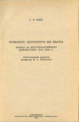 Олех Г. Поворот, которого не было. Борьба за внутрипартийную демократию 191 ...