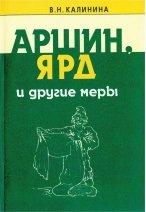 Калинина В.Н. Аршин, ярд и другие меры