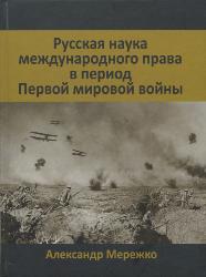 Мережко А. Русская наука международного права в период Первой мировой войны