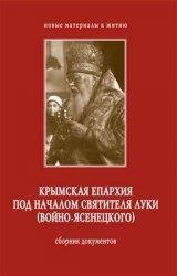 Доненко Н., Филимонов С. (сост.) Крымская епархия под началом святителя Лук ...
