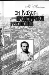 Аликина Н. Дон-Кихот пролетарской революции