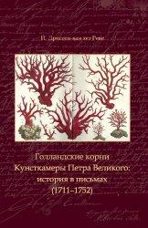 Дриссен-ван хет Реве Й. Голландские корни Кунсткамеры Петра Великого: истор ...