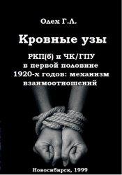 Олех Г. Кровные узы: РКП(б) и ЧК/ГПУ в первой половине 1920-х годов: механи ...