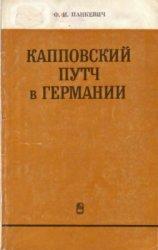 Панкевич Ф.И. Капповский путч в Германии