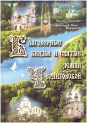 Демиденко В., Казновецкий П. Благоверные князья и святые земли Черниговской