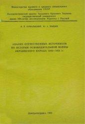 Ковальский Н. П., Мыцык Ю. А. Анализ отечественных источников по истории Ос ...