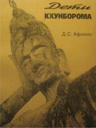Афонин Д. Дети Кхунборома