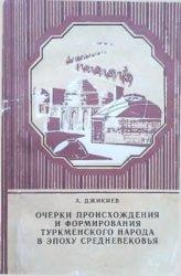 Джикиев Ата. Очерки происхождения и формирования туркменского народа в эпох ...