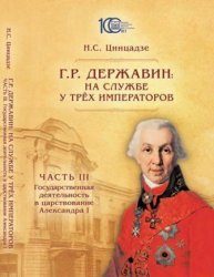 Цинцадзе Н.С. Г.Р. Державин: на службе у трёх императоров: в 3 ч. Часть 3.  ...