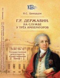 Цинцадзе Н.С. Г.Р. Державин: на службе у трёх императоров: в 3 ч. Часть 2.  ...