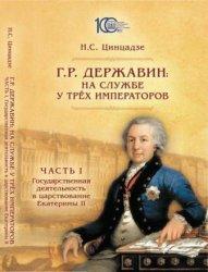 Цинцадзе Н.С. Г.Р. Державин: на службе у трёх императоров: в 3 ч. Часть I.  ...