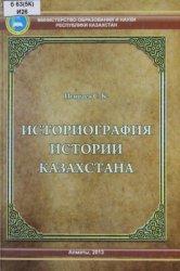 Игибаев С.К. Историография истории Казахстана