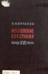 Буганов В.И. Московские восстания конца XVII века