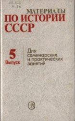 Материалы по истории СССР для семинарских и практических занятий. Вып. 5. С ...