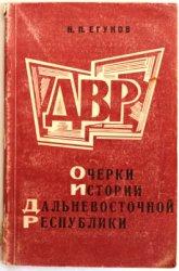 Егунов Н.П. Очерки истории Дальневосточной республики